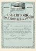 135-IND_Sigerfjords Sildolje-, Kraftfoder- og Guanofabrik_1918__nrBlankett