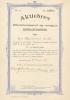 271-TRA_Christianssand og omegns telefonaktieselskab_1895_100_nr380