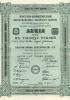 294-TRE_Russisk-Norsk Skogindustri_1917_1000 rubler_nr893