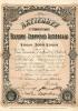 303-UTE_Kockums Jernverks Aktiebolag_1917_5000_nr361-370